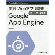 Google Cloud Platform 実践Webアプリ開発 ストーリーで学ぶGoogle App Engine [単行本]