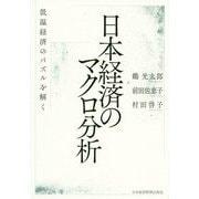 日本経済のマクロ分析-低温経済のパズルを解く [単行本]