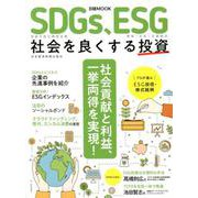 SDGs、ESG 社会を良くする投資(日経ムック) [ムックその他]