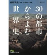 30の都市からよむ世界史(日経ビジネス人文庫<G し-8-1>) [文庫]