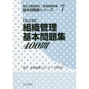 組織管理基本問題集400問 改訂版 (地方公務員昇任・昇格試験対策基本問題集シリーズ〈7〉) [単行本]