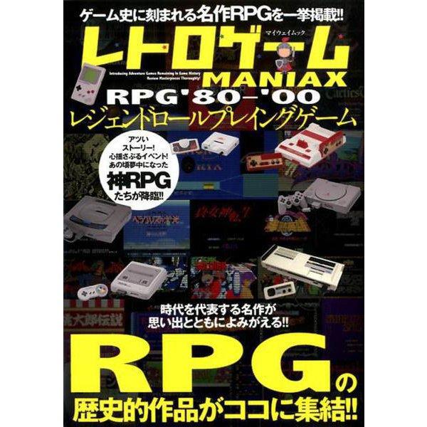 レトロゲームMANIAX レジェンドRPG '80~'00 [ムックその他]