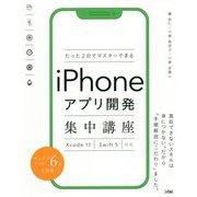 たった2日でマスターできるiPhoneアプリ開発集中講座-Xcode11Swift5対応 [単行本]