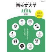 国公立大学by AERA 2020-未来を変える大学選び(AERA Mook) [ムックその他]