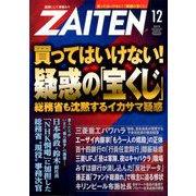 ZAITEN (財界展望) 2019年 12月号 [雑誌]