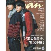 an・an (アン・アン) 2019年 11/6号 [雑誌]
