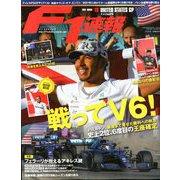 F1 (エフワン) 速報 2019年 11/21号 [雑誌]