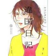 違国日記 5<5>(FCswing) [コミック]