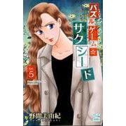 パズルゲーム☆サクシード 5(白泉社レディース・コミックス) [コミック]
