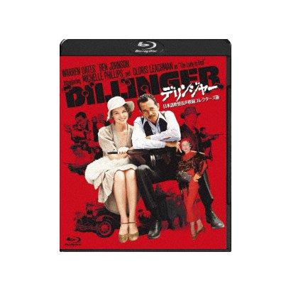 デリンジャー 日本語吹替音声収録コレクターズ版 [Blu-ray Disc]