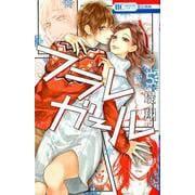 フラレガール 5(花とゆめコミックス) [コミック]
