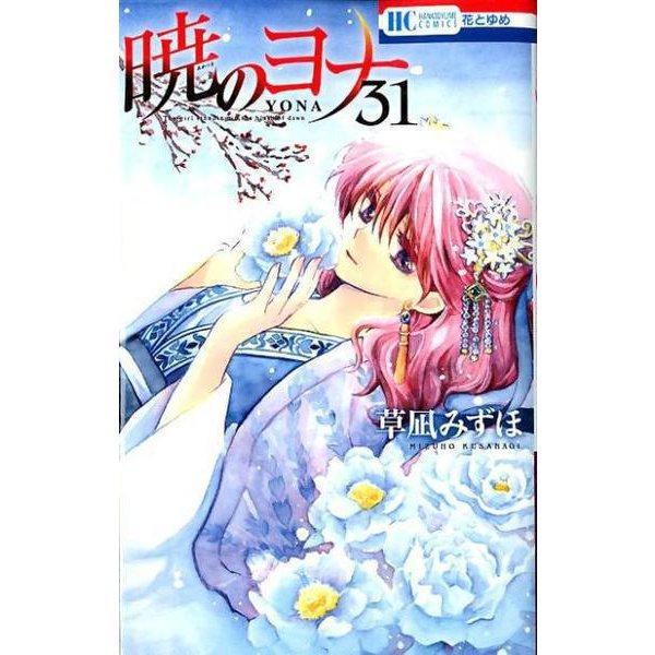 暁のヨナ 31(花とゆめコミックス) [コミック]
