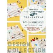 ページもの冊子・雑誌のパーツ別デザインコレクション-活躍するアートディレクター&編集部が推薦する [単行本]