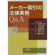 メーカー取引の法律実務Q&A [単行本]