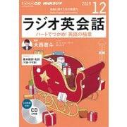 NHK CD ラジオ ラジオ英会話 2019年12月号 [磁性媒体など]