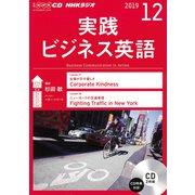NHK CD ラジオ 実践ビジネス英語 2019年12月号 [磁性媒体など]