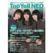 Top Yell NEO 2019-2020 [単行本]