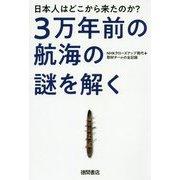 3万年前の航海の謎を解く-日本人はどこから来たのか? NHKクローズアップ現代+取材チームの全記録 [単行本]