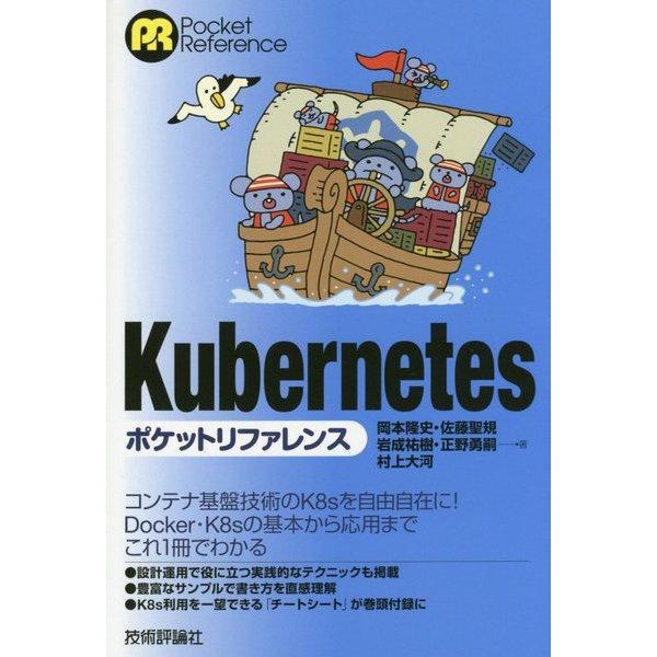 Kubernetesポケットリファレンス [単行本]