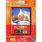 ガンバの冒険COMPLETE DVD BOOK vol.2 [単行本]