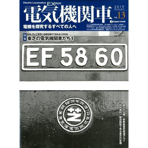 電気機関車EX (エクスプローラ) Vol.13 (イカロス・ムック) [ムックその他]