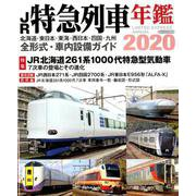 JR特急列車年鑑 2020 (イカロス・ムック) [ムックその他]