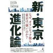 新・東京進化論 [単行本]