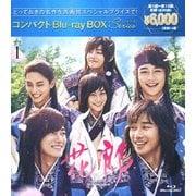 花郎<ファラン> コンパクトBlu-ray BOX1<スペシャルプライス版>