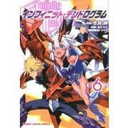 インフィニット・デンドログラム 6(HJコミックス) [コミック]