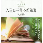 心の指針〈Selection3〉人生は一冊の問題集 [単行本]
