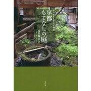 京都もてなしの庭-知られざる歴史と物語 [単行本]
