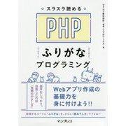 スラスラ読めるPHPふりがなプログラミング [単行本]