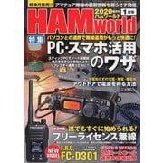HAM world (ハムワールド) 2020年 01月号 [雑誌]