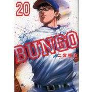BUNGO 20(ヤングジャンプコミックス) [コミック]