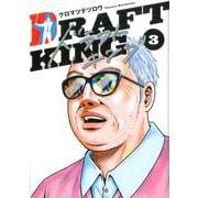 ドラフトキング 3(ヤングジャンプコミックス) [コミック]