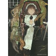 世界樹の棺(星海社FICTIONS) [単行本]