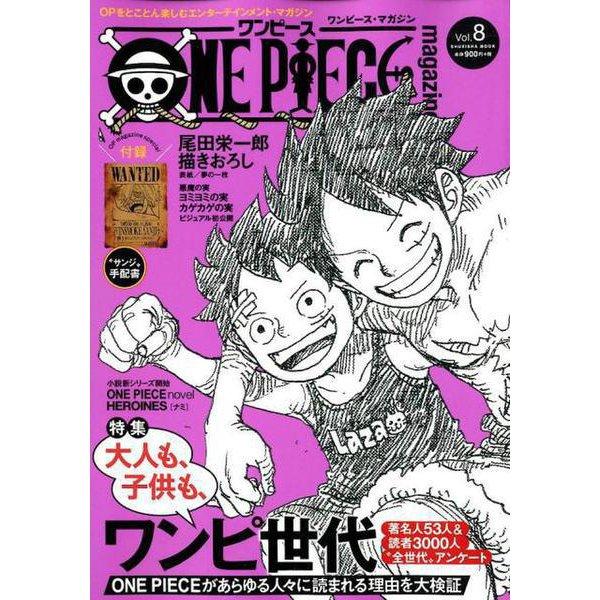 ONE PIECE magazine Vol.8(集英社ムック) [ムックその他]