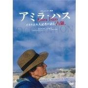 アミラ・ハス DVD 一般版-イスラエル人記者が語る「占領」 [磁性媒体など]