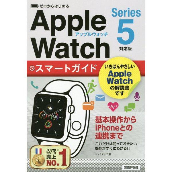 ゼロからはじめるApple Watchスマートガイド Series5対応版 [単行本]