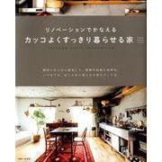 リノベーションでかなえるカッコよくすっきり暮らせる家-Come home! HOUSING(私のカントリー別冊) [ムックその他]
