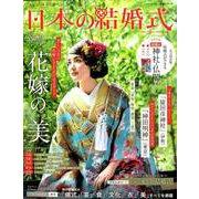 日本の結婚式 No.31-美しい日本の花嫁たちに贈る(生活シリーズ) [ムックその他]