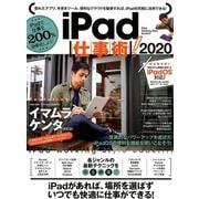 iPad仕事術!2020 [単行本]