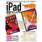 iPad完全マニュアル2020 [単行本]