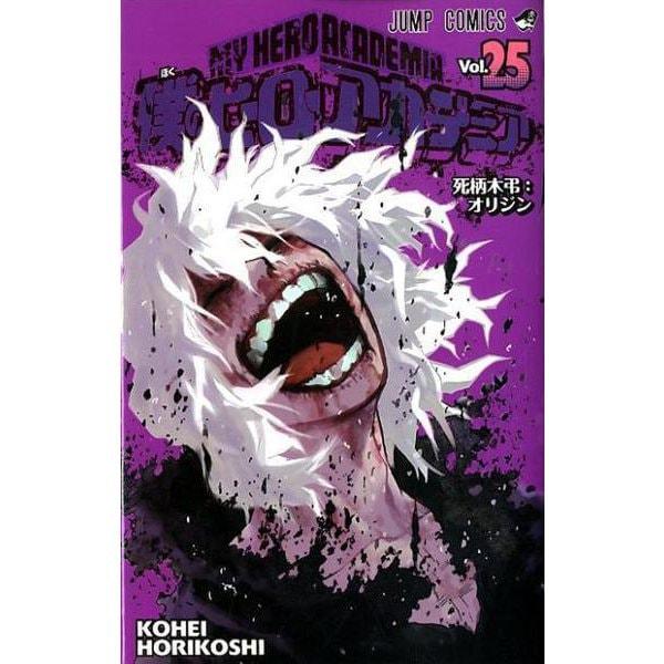 僕のヒーローアカデミア 25(ジャンプコミックス) [コミック]
