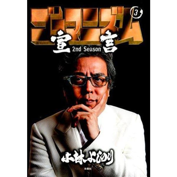 ゴーマニズム宣言 2nd Season 第3巻 [単行本]