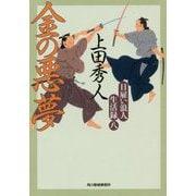 日雇い浪人生活録(八) 金の悪夢(時代小説文庫) [文庫]