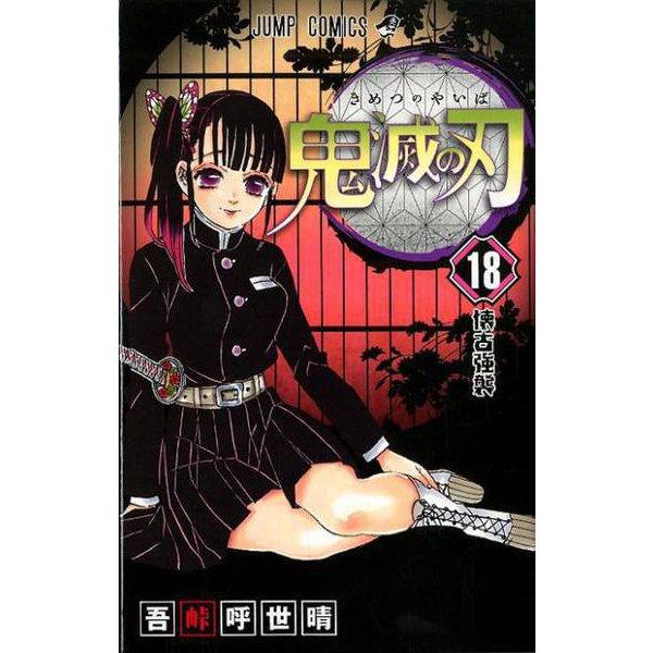 鬼滅の刃 18(ジャンプコミックス) [コミック]