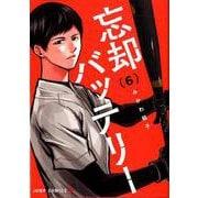 忘却バッテリー 6(ジャンプコミックス) [コミック]