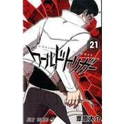 ワールドトリガー 21(ジャンプコミックス) [コミック]