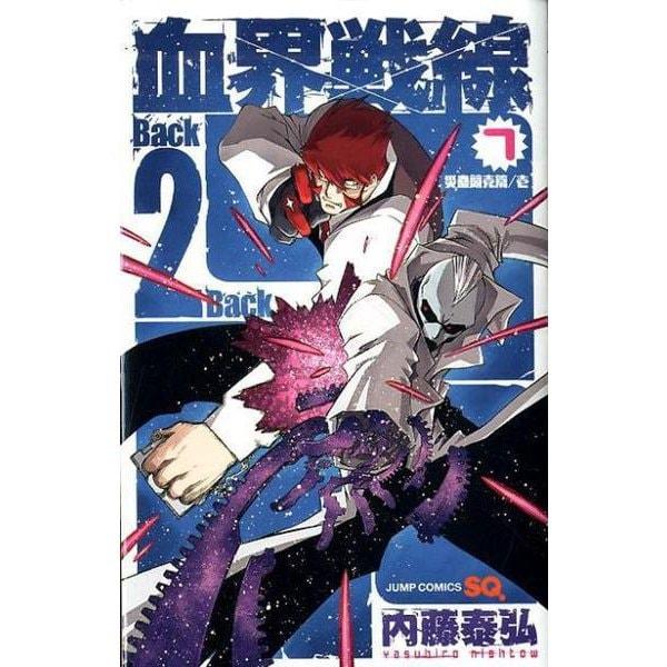 血界戦線 Back 2 Back 7(ジャンプコミックス) [コミック]